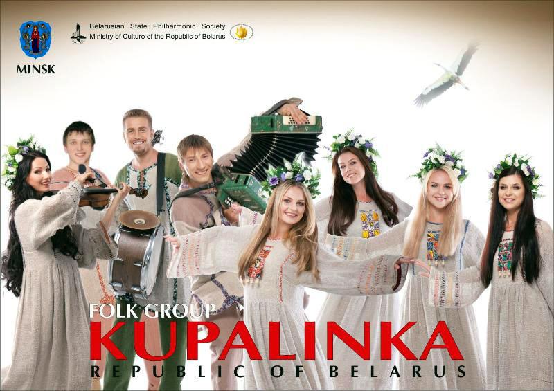 """Państwowy Zespół Folklorystyczny """"Kupalinka"""""""