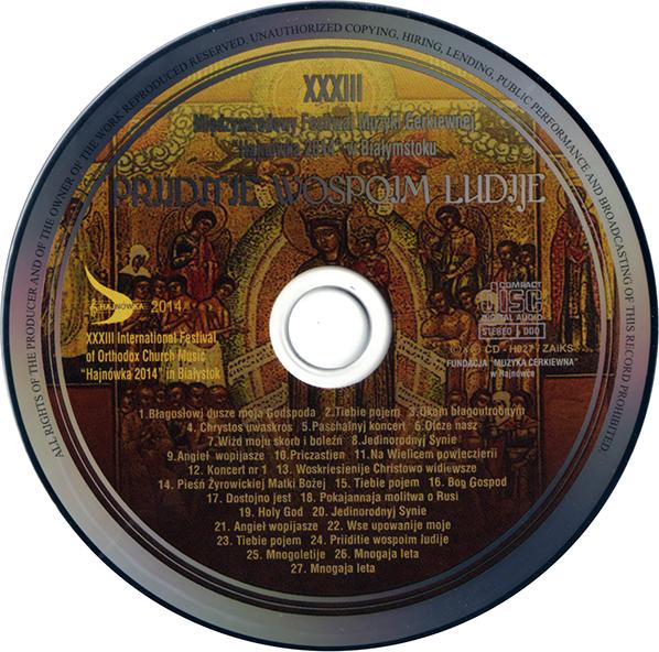 CD-priditie-wospojem-ludie