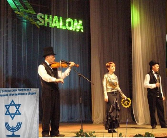 """Zespół Muzyki Żydowskiej """"Shalom"""""""